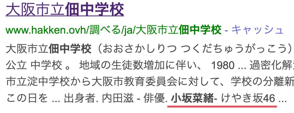 小坂菜緒、佃中学校