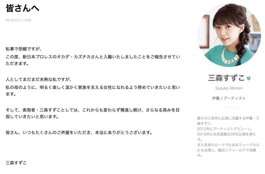 三森すずこがブログで結婚を発表