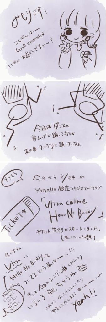 富永美杜・絵