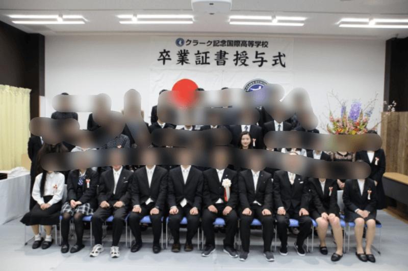 安倍乙クラーク記念国際高等学校