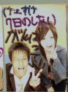 本田、夫婦、プリクラ