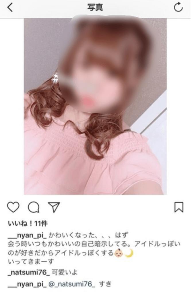 19歳女性、小山慶一郎