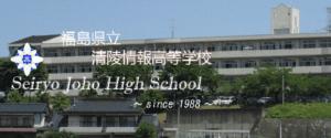 清陵情報高校、箭内夢菜