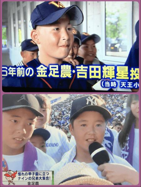 吉田輝星投手 弟