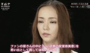 安室奈美恵、引退理由