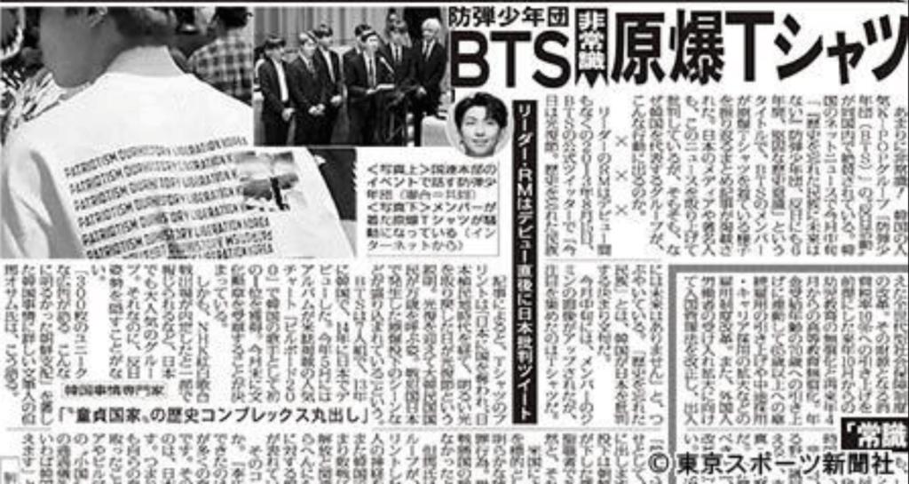 BTS、反日