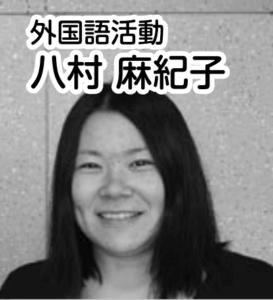 外国語活動講師をしていた経歴がある八村塁の母親、麻紀子さん