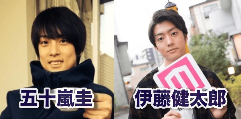 五十嵐圭、伊藤健太郎、似てる