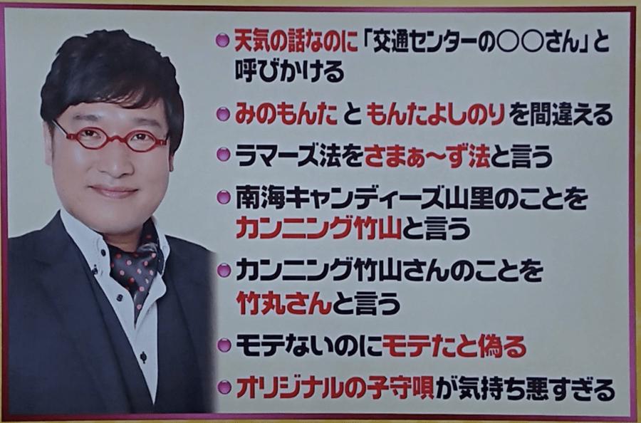 赤江珠緒アナの天然エピソード