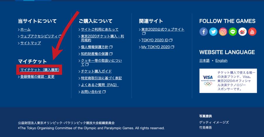 チケット 変更 オリンピック 名義
