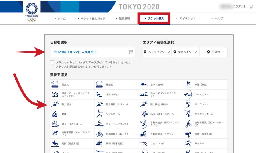 東京五輪のチケット購入方法を解説