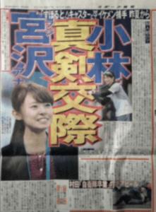 宮澤智アナと小林誠司のフライデー