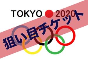 東京五輪狙い目のチケット