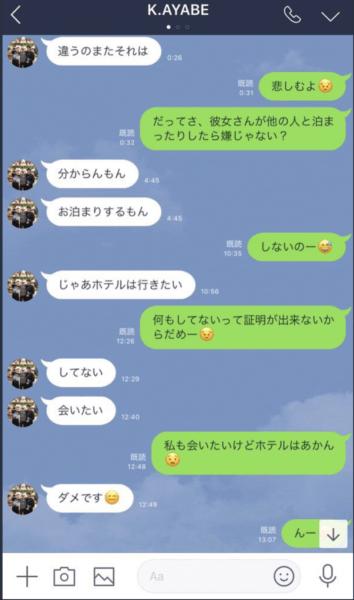 綾部翔の流出LINEの内容
