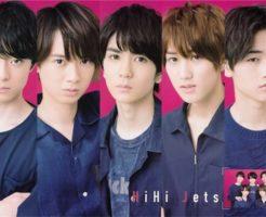 HiHiJetsのメンバーとプロフィール画像
