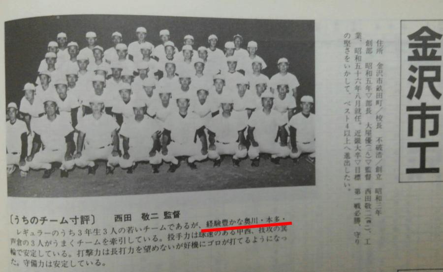 隆さんは石川県大会に出樹したことがある