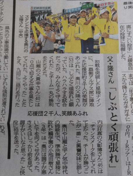 奥川恭伸投手の父親、隆さん