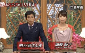 加藤綾子アナとさんまさんのツーショット比較