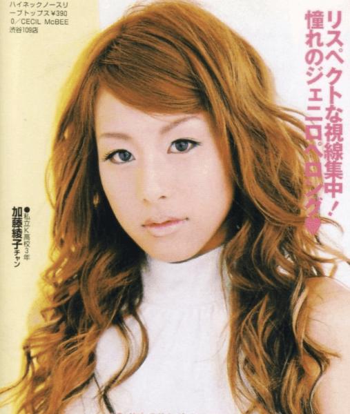 加藤綾子の高校時代はギャルモデルをしていた画像