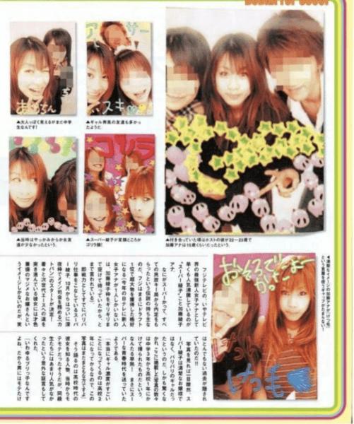 加藤綾子は中学生の時にギャルだった画像