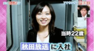 新入社員当時の伊藤綾子