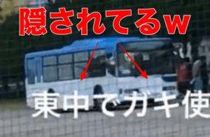 ガキ使のバス目撃情報