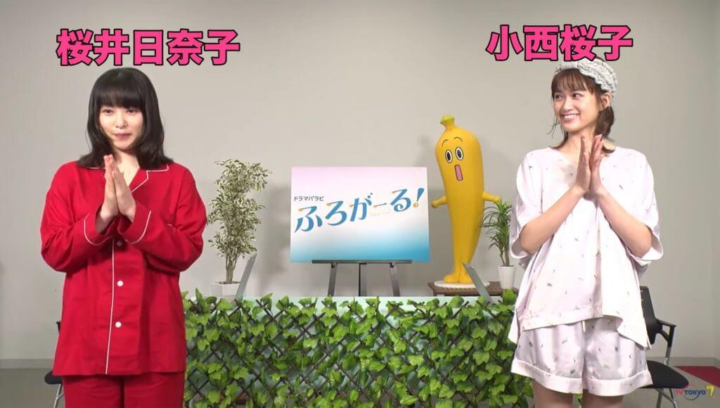 桜井日奈子はパジャマで肌を見せない