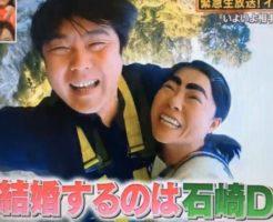 イモトアヤコと石崎ディレクター