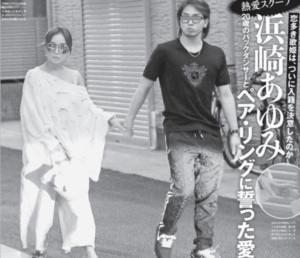 荒木駿平と浜崎あゆみのツーショットフライデー