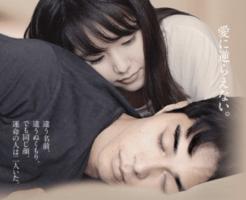 東出昌大と唐田えりかは映画「寝ても覚めても」で共演から仲良くなった?