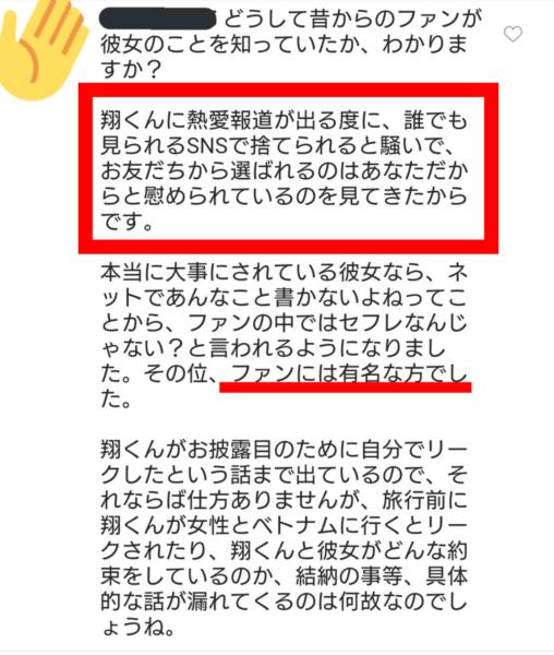 高内三恵子は公開SNSで桜糸の交際を匂わせていた?