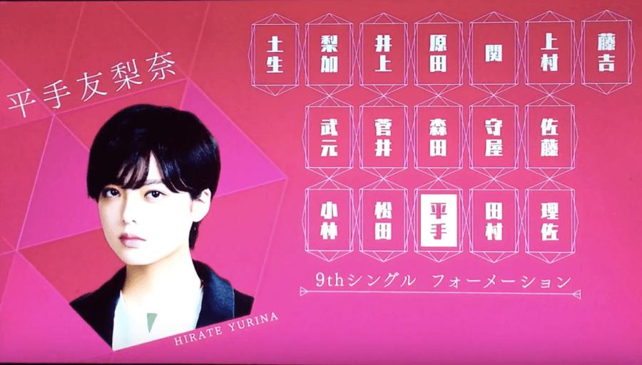 9thシングルメンバー選抜