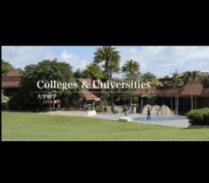 櫻井翔が訪れたハワイ大学