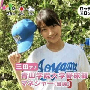 ミタパンこと三田友梨佳アナの学生時代