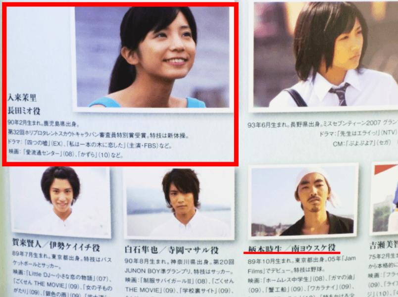 入来茉里と柄本時生が共演した時のドラマ「私は一本の木に恋をした」での画像