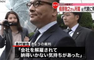 2018年に奥村秀一が逮捕されたときの画像