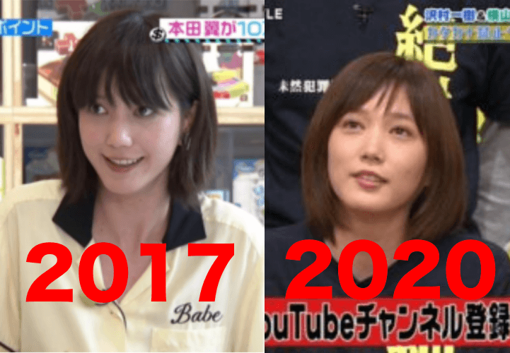 本田翼の2020年と2017年の太ったかどうかの比較画像