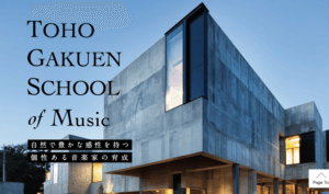 桐朋学園大学音楽部