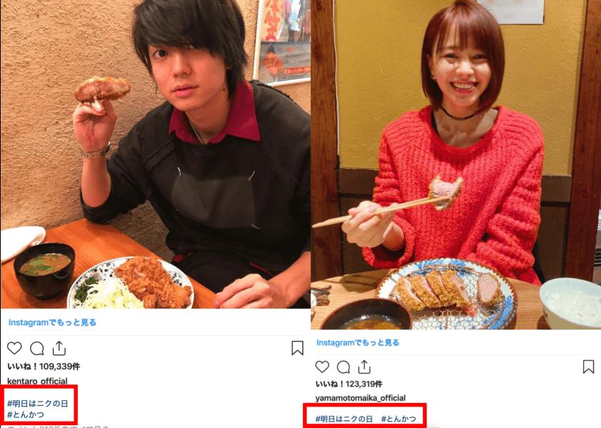 伊藤健太郎と山本舞香が同じ日に、とんかつデート匂わせ?