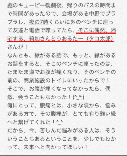 中野公演のあと一緒に帰ったのが立川うおるたーと酒井梨加?