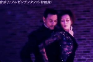 ゴンサロクエッショさんと米倉涼子が踊ったアナザースカイ