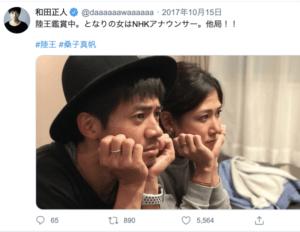 和田正人と桑子真帆は親友