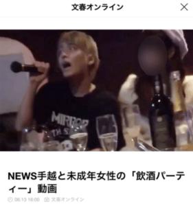 手越祐也と未成年の飲酒報道