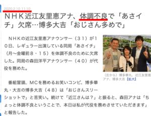 近江友里恵アナが体調不良で妊娠説?