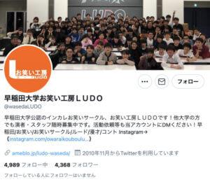 早稲田大学お笑いサークルLUDO