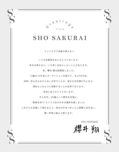 櫻井翔の結婚発表はファンクラブで行われた