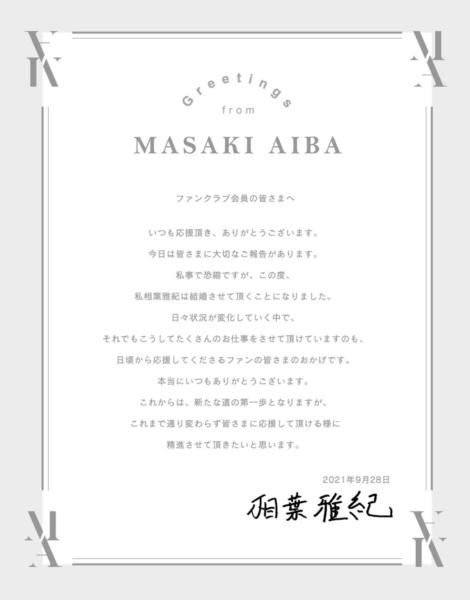 相葉雅紀の結婚発表はファンクラブで行われた