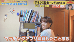 鷲見玲奈アナはマッチングアプリに登録していた