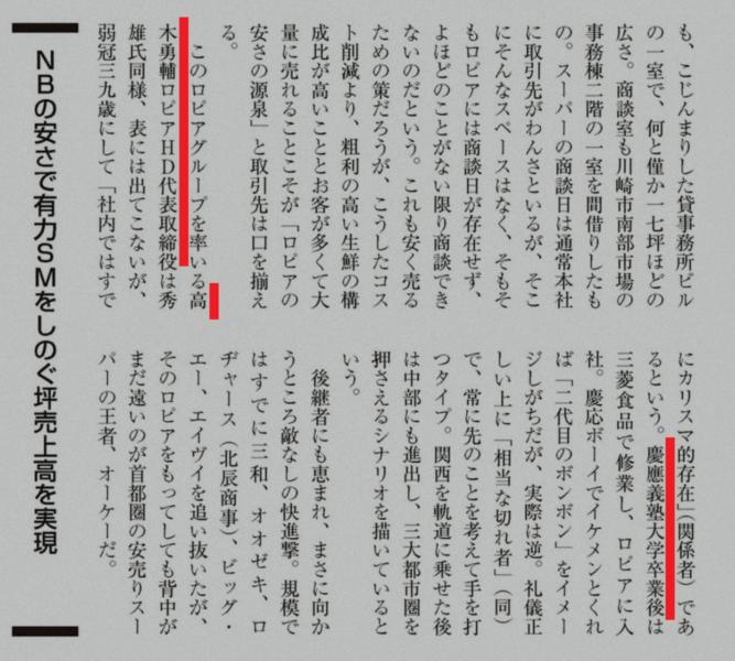 高木勇輔氏は慶応卒