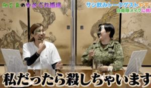 やす子の自衛隊時代のエピソード